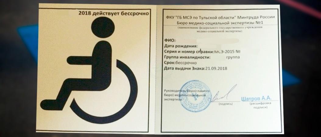 Инвалид с детства 3 группы имеет право поставит знак инвалида