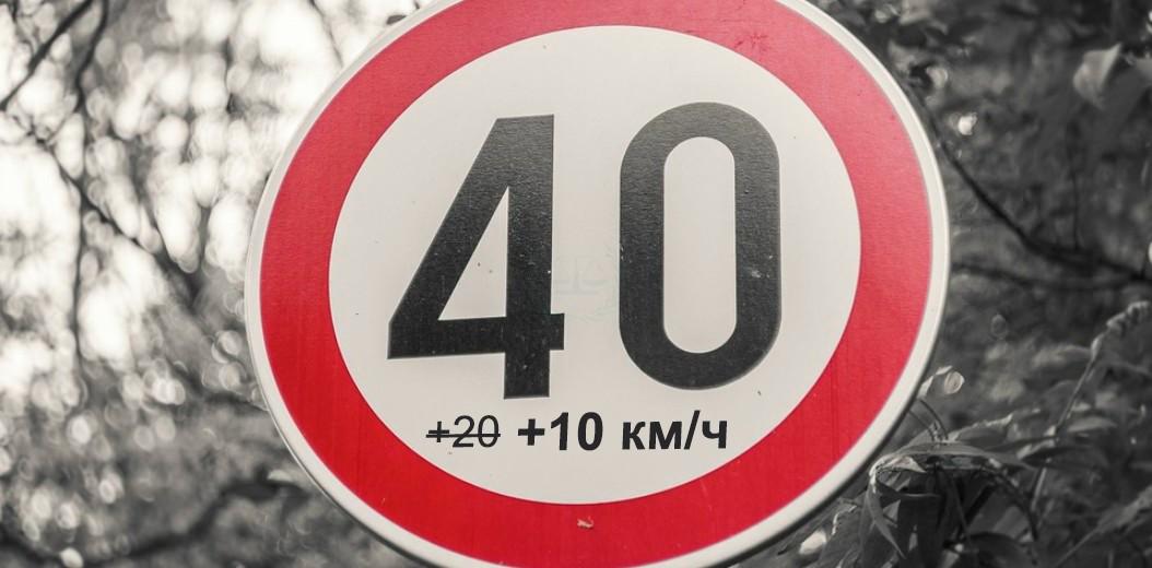 Плюс 20 км/ч уберут с 1 марта 2019 года