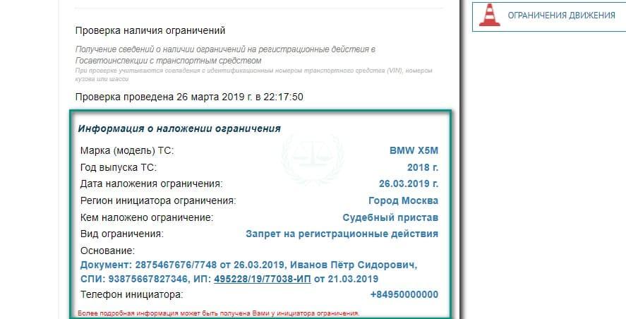Как проверить машину на запрет регистрационных действий и ограничения у приставов